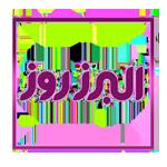 لوگو البرز روز