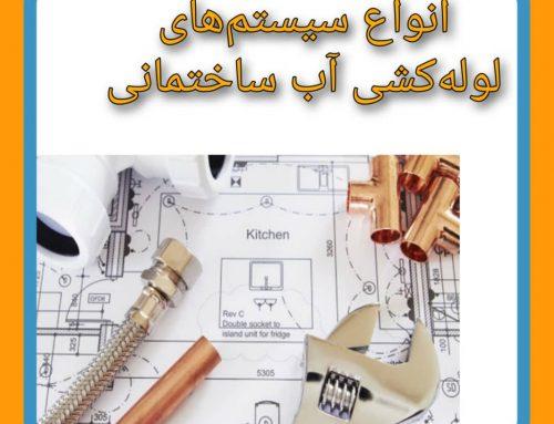 سیستم های لوله کشی ساختمانی