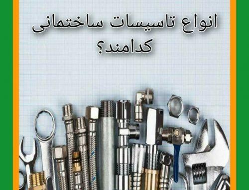 انواع تاسیسات ساختمانی؛تاسیسات لازم برای ساختمان