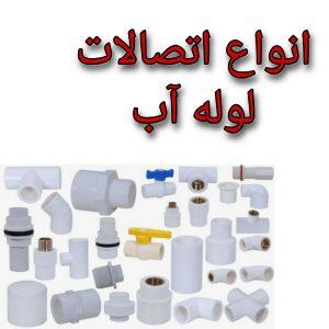 انواع اتصالات لوله آب