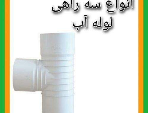 انواع اتصالات سه راهی لوله آب