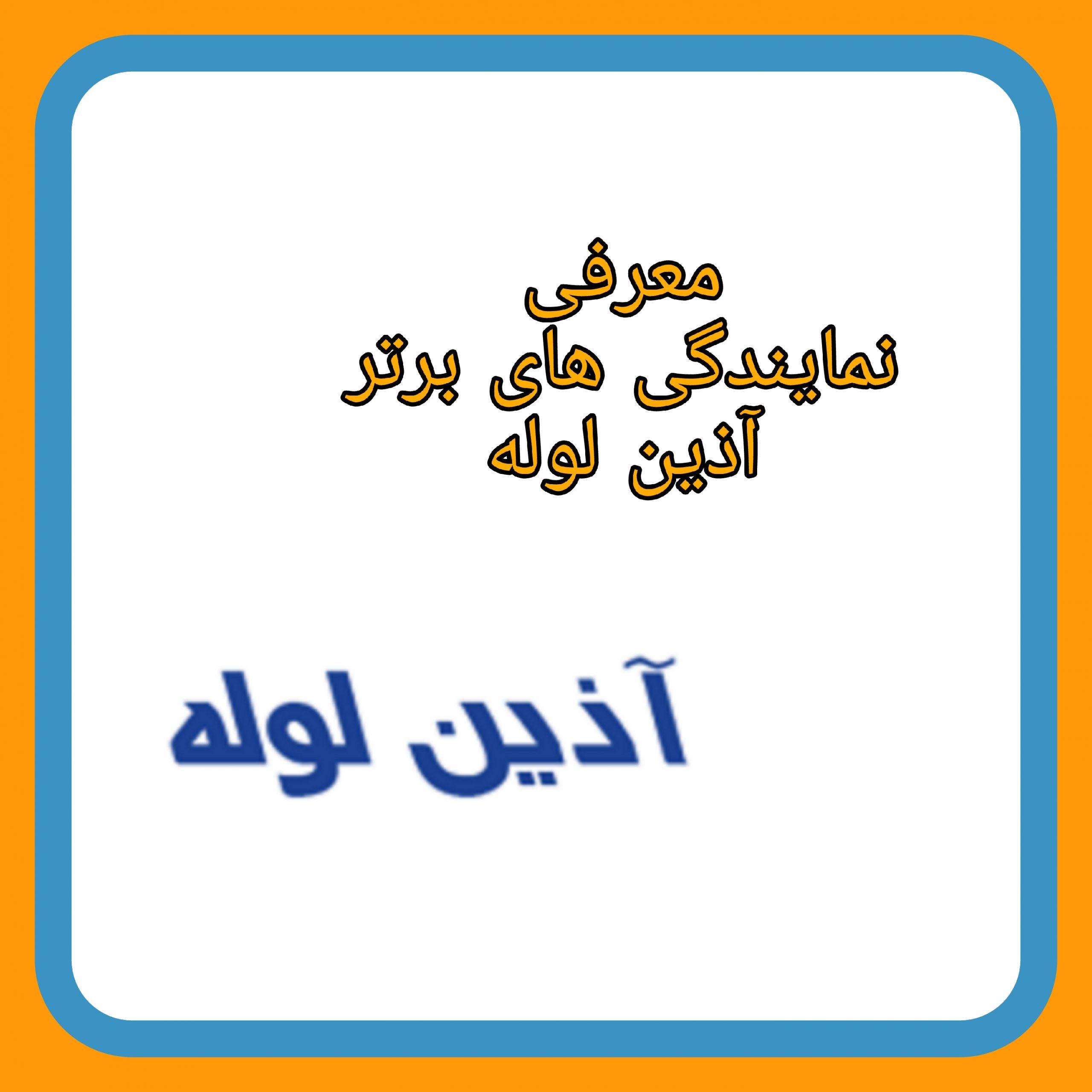 معرفی نمایندگی های برتر آذین لوله