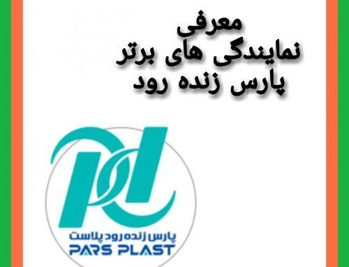 برترین های نمایندگی پارس زنده رود