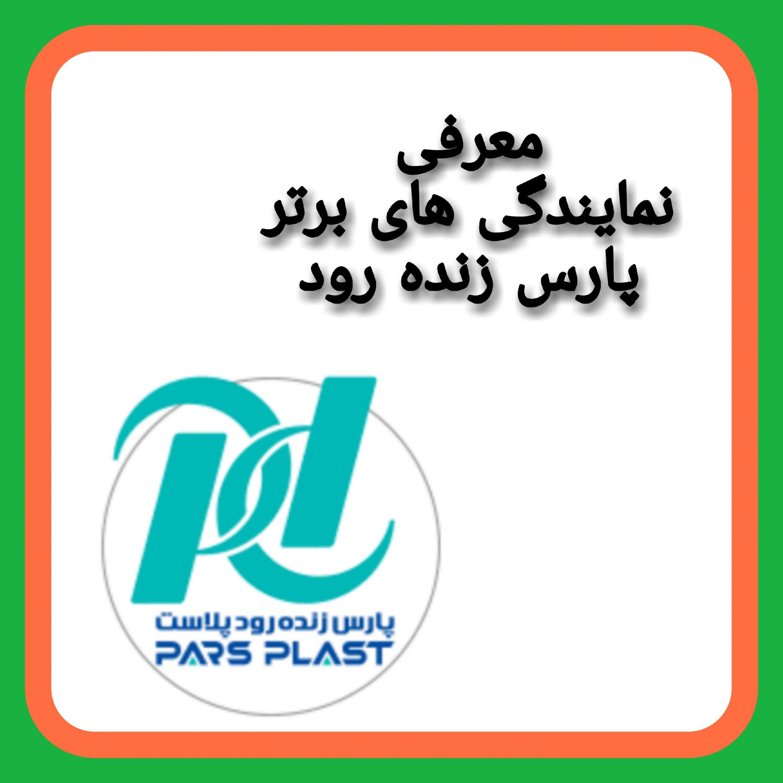 کعرفی نمایندگی های برتر پارس زنده رود