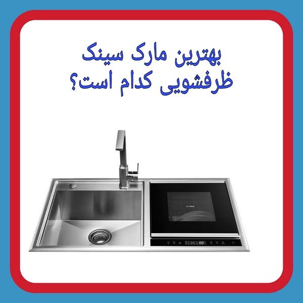 بهترین مارک سینک ظرفشویی کدام است؟