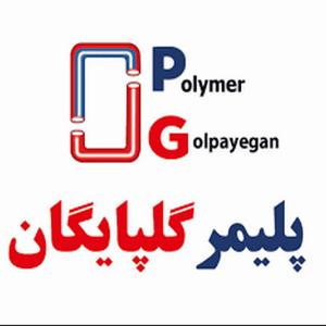 قیمت لوله آب پلیمر گلپایگان