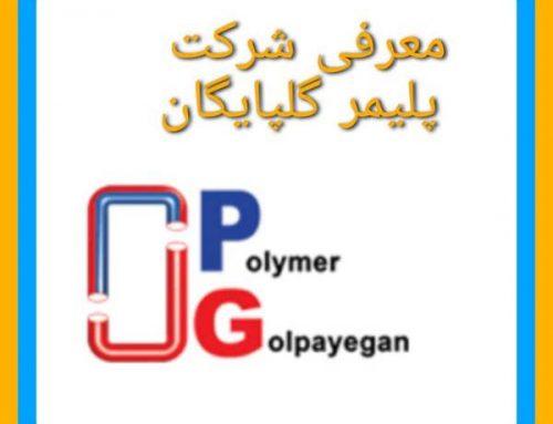 معرفی شرکت پلیمر گلپایگان