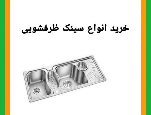 انواع سینک ظرفشویی