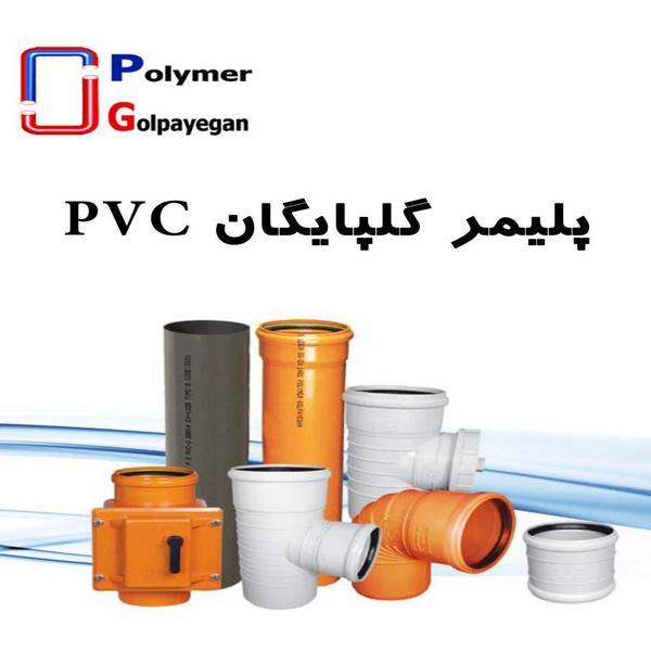 محصولات پلیمر گلپایگان